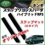 ショッピングステップワゴン ホンダ ステップワゴンスパーダ RP5 ステップマット (小)  織柄S ステップシート エントランスカバー カーマット フロアマット ステップガード カー用品 パーツ
