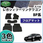 スバル レガシー レガシィ レガシィー BG BP BL BH BE フロアマット カーマット DX 社外新品