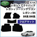スバル レガシー レガシィ レガシィー BR9 BM9 フロアマット カーマット DX 社外新品