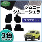 スズキ ジムニー JB23W 23系 JB64W ジムニーシエラ JB74W フロアマット DX  カーマット フロアーマット 自動車マット カー用品 フロアーシートカバー パーツ