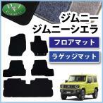 スズキ 新型ジムニー ジムニーシエラ JB64W JB74W 64系 旧型 ジムニー JB23W 23系 フロアマット & ラゲッジマット DX フロアシートカバー フロアーマット