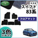 スズキ スイフト フロアマット ZC13S ZC53S ZD53S ZC83S ZD83S カーマット DXシリーズ フロアーマット 自動車マット パーツ カー用品 アクセサリー 社外新品