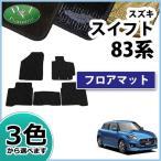 スズキ スイフト フロアマット ZC13S ZC53S ZD53S ZC83S ZD83S カーマット 織柄シリーズ フロアーマット 自動車マット パーツ カー用品 アクセサリー 社外新品