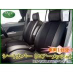 トヨタ ノア ヴォクシー ZWR80G オートウェア シートカバー : エアーメッシュ 社外新品