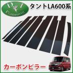 ダイハツ タント LA600S LA610S タントカスタム 600系 カーボンピラー バイザー有り用 エアロパーツ カスタムパーツ カスタマイズ ドレスアップ