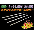 ダイハツ タントカスタム 600系 LA600S LA610S ステンレスドアモール ウェザーストリップカバー アクセサリー カスタマイズ ドレスアップパーツ カスタムパーツ