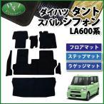 ダイハツ タント LA600S LA610S タントカスタム 600系 フロアマット & ステップマット &  ラゲッジマット 織柄シリーズ セット カーマット パーツ