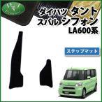 ダイハツ タント LA600S LA610S タントカスタム ステップマット 織柄シリーズ エントランスマット ステップカバー TANTO カスタム パーツ 社外新品