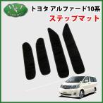 トヨタ アルファード MNH10W ステップマット エントランスマット 織柄黒 社外新品