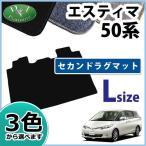 トヨタ エスティマ ACR50W  GSR50W セカンドラグマット セカンドフロアマット Lサイズ DX 社外新品