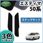 トヨタ エスティマ ACR50W ステップマット エントランスマット DX 社外新品