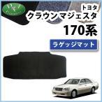 トヨタ クラウンマジェスタ UZS171 UZS175 トランクマット ラゲッジマット DX 社外新品