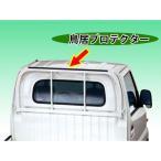 鳥居用プロテクター パネルカバー 軽トラック用 自動車ボディカバー用品 デラックスタイプ