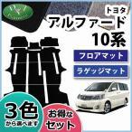 トヨタ アルファード 10系 MNH10W  MNH15W  フロアマット カーマット DX 社外新品 自動車マット パーツ