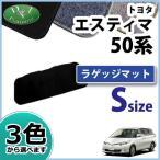 トヨタ エスティマ ACR50W ショート ラゲッジマット トランクマット DX 社外新品