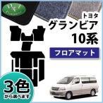 トヨタ グランビア VCH10W KCH16W フロアマット DXシリーズ