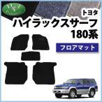 トヨタ ハイラックスサーフ RZN185W RZN180W KDN185W フロアマット カーマット DX 社外新品