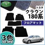 トヨタ クラウン GRS180 GRS182 GRS181 フロアマット カーマット DX 社外新品