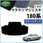 トヨタ クラウンマジェスタ UZS186 UZS187 トランクマット ラゲッジマット DX 社外新品