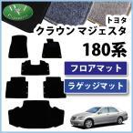トヨタ クラウンマジェスタ UZS186 UZS187 フロアマット&トランクマット DX セット 社外新品