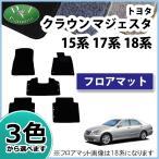 トヨタ クラウンマジェスタ 15系 17系 18系 フロアマット カーマット DX 社外新品
