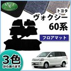 トヨタ ノア ヴォクシー 60系 フロアマット カーマット DX 社外新品