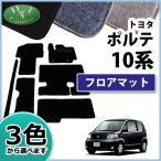 トヨタ ポルテ NNP10 NNP11 フロアマット カーマット DX 社外新品