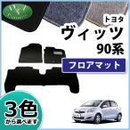 トヨタ ヴィッツ SCP90 NCP10 フロアマット カーマット DX 社外新品