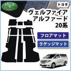 トヨタ ヴェルファイア 20系 アルファード20系 ANH20W GGH20W GGH25W GGH20W フロアマット& ラゲッジマット DX カーマット 自動車マット パーツ