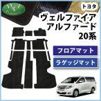 トヨタ ヴェルファイア20系 アルファード 20系 ANH20W ANH25W GGH25W GGH20W フロアマット& ラゲッジマット 織柄黒 カーマット 自動車マット パーツ