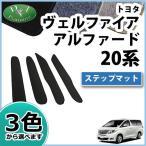 トヨタ ヴェルファイア アルファード ANH20W ANH25W GGH20W GGH25W  ステップマット エントランスマット DX 社外新品