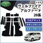 トヨタ ヴェルファイア20系 アルファード 20系 ANH20W ANH25W GGH20W GGH25W  フロアマット&ステップマット DX セット 社外新品
