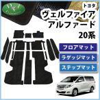トヨタ ヴェルファイア 20系 アルファード20系 ANH20W ANH25W GGH20W GGH25W  フロアマット& ステップマット 織柄黒 セット カーマット パーツ