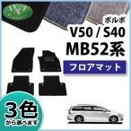 VOLVO ボルボ V50 S40 フロアマット カーマット DX 社外新品