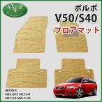 VOLVO ボルボ V50 S40 フロアマット カーマット 織柄ベージュC 社外新品