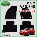 VOLVO ボルボ V50 S40 フロアマット カーマット 織柄黒 社外新品