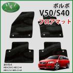 VOLVO ボルボ V50 S40 フロアマット カーマット 織柄 社外新品