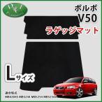 VOLVO ボルボ V50 ロングラゲッジマット トランクマット DX (2枚1組) 社外新品