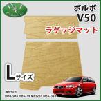 VOLVO ボルボ V50 ロングラゲッジマット トランクマット 織柄C (2枚1組) 社外新品