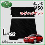 VOLVO ボルボ V50 ロングラゲッジマット トランクマット 織柄黒 (2枚1組) 社外新品
