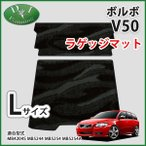 VOLVO ボルボ V50 ロングラゲッジマット トランクマット 織柄 (2枚1組) 社外新品