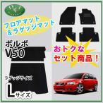 VOLVO ボルボ V50 フロアマット&ロングラゲッジマット DX セット 社外新品