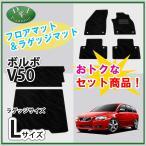 VOLVO ボルボ V50 フロアマット&ロングラゲッジマット 織柄黒 セット 社外新品