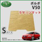 VOLVO ボルボ V50 ショートラゲッジマット トランクマット 織柄C 社外新品