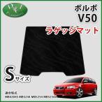 VOLVO ボルボ V50 ショートラゲッジマット トランクマット 織柄黒 社外新品