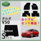 VOLVO ボルボ V50 フロアマット&ショートラゲッジマット 織柄黒 セット 社外新品