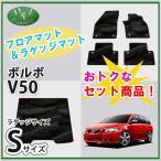 VOLVO ボルボ V50 フロアマット&ショートラゲッジマット 織柄 セット 社外新品