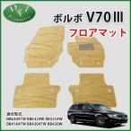VOLVO ボルボ V70III フロアマット カーマット 織柄ベージュC 社外新品