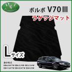 VOLVO ボルボ V70III ロングラゲッジマット トランクマット 織柄黒 社外新品