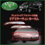 トヨタ ヴェルファイア 30系 アルファード 30系  ドアミラーウィンカーリム メッキパーツ エアロパーツ カスタマイズ ドレスアップ カスタムパーツ カー用品